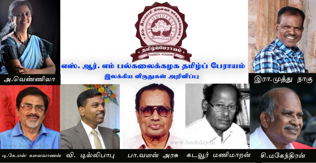 2021 SRM University Tamil Awards (எஸ்.ஆர்.எம் பல்கலைக்கழக தமிழ்ப் பேராயம் விருதுகள்) Announced. Book Day is Branch of Bharathi Puthakalayam.