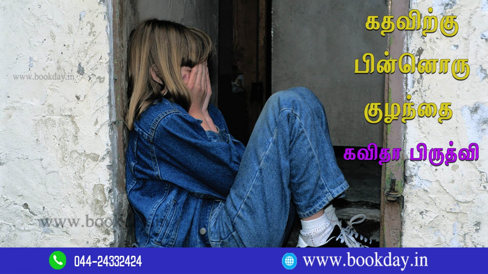A child behind the door (கதவிற்கு பின்னொரு குழந்தை) Poetry By Kavitha Prithivi. Book Day is Branch of Bharathi Puthakalayam.