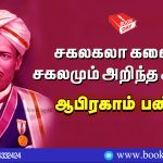 Abraham Pandithar: All-Rounder Artist, All-Knowing Scholar Article By Pitchumani. Book Day is Branch of Bharathi Puthakalayam.