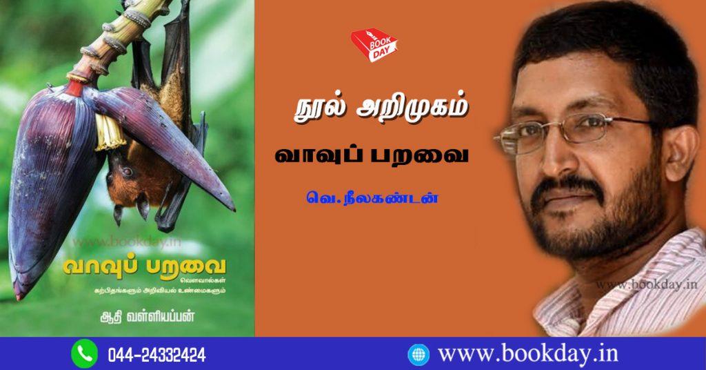 Adhi Valliappan's Vaavuparavai (Vavval - Bat) Book Review by V. Neelakandan. ஆதி வள்ளியப்பன் எழுதிய *வாவுப் பறவை* - வெ. நீலகண்டன்