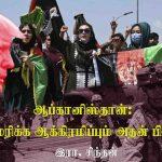 Afghanistan: America occupation and after Article By Era Sindhan (ஆப்கானிஸ்தான்: அமெரிக்க ஆக்கிரமிப்பும் அதன் பிறகும்). Book Day