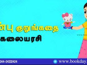 Anbu (Love) Short Story By Era. Kalaiarasi. *அன்பு* குறுங்கதை - இரா. கலையரசி. Book Day is Branch of Bharathi Puthakalayam.