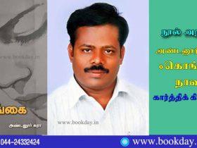 Andanoor Sura (அண்டனூர் சுரா) Writes Kongai (கொங்கை) Noval Book Review By Karthik Kirupakaran. Book Day is Branch of Bharathi Puthakalayam.