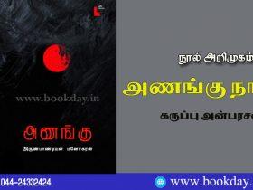 Arunpandian Manokaran's Anangu Book Review By Karuppu Anbarasan. Book Day is Branch of Bharathi Puthakalayam