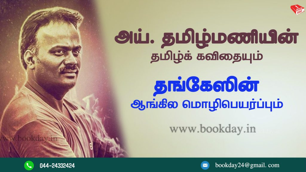 Ay. Tamizhmani's Tamil Poetry And Thanges English Translation. Book Day and Bharathi Tv Are Branches of Bharathi Puthakalayam