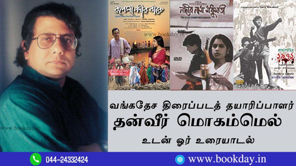 Bangladeshi Filmmaker and Writer Tanvir Mokammel Discussion Interview Tamil Translation By Prof. T. Chandraguru. தன்வீர் மொகம்மெல்