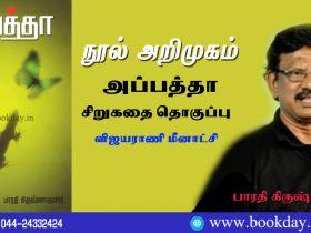 Bharathi Krishnakumar's Appatha Short Story Collection Book Review By Vijayarani Meenakshi. பாரதி கிருஷ்ணகுமாரின் *அப்பத்தா* சிறுகதை தொகுப்பு - விஜயராணி மீனாட்சி
