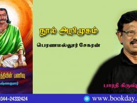 Bharathi Krishnakumar's Kavisakkaravarthiyin Panivu Book Review By Peranamallur Sekaran. Book Day is Branch of Bharathi Puthakalayam. பாரதி கிருஷ்ணகுமாரின் 'கவிச்சக்கரவர்த்தியின் பணிவு' - பெரணமல்லூர் சேகரன்