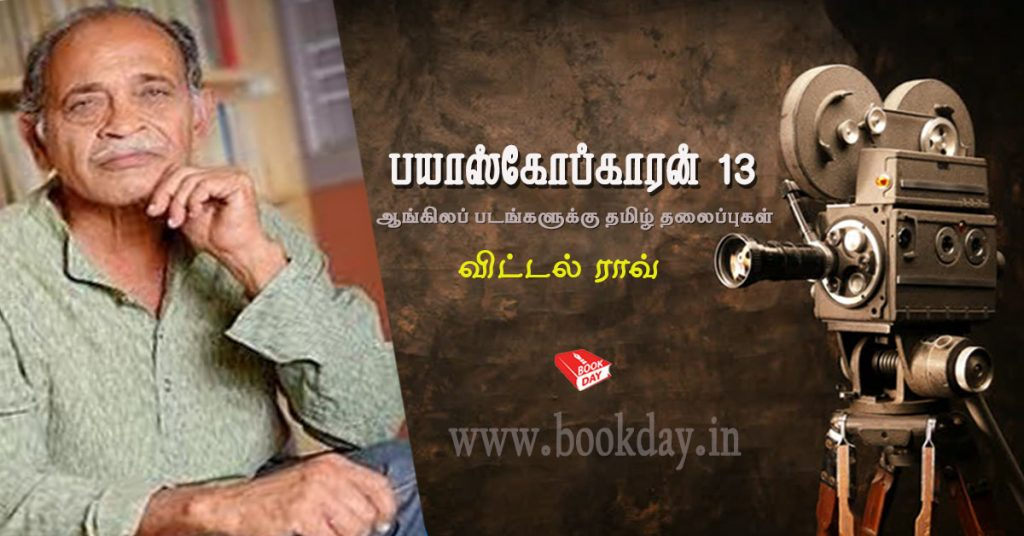 Bioscope Karan 13th Web Article Series by Vittal Rao. This Series About Indian (Tamil Cinema) Classic Movies. Tamil titles for English films