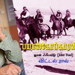 Bioscope Karan 14th Web Article Series by Vittal Rao. This Series About American Director John Ford Classic Movies. Adaptation, Dubbed Movies தொடர் 15: பயாஸ்கோப்காரன்   ஜான் ஃபோர்டு (John Ford) – விட்டல்ராவ்