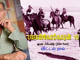 Bioscope Karan 14th Web Article Series by Vittal Rao. This Series About American Director John Ford Classic Movies. Adaptation, Dubbed Movies தொடர் 15: பயாஸ்கோப்காரன் | ஜான் ஃபோர்டு (John Ford) – விட்டல்ராவ்
