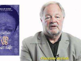 Bryan Sykes's The Seven Daughters of Eve (ஏவாளின் ஏழு மகள்கள் - Evalin Ezhu Magalgal) Book Review By Kotagiri Raju.