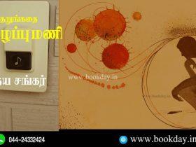 Calling Bell (அழைப்பு மணி) Short Story By Writer Udhaya Sankar. Book Day is Branch of Bharathi Puthakalayam.