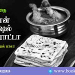 Ceylon Special Egg Parotta (சிலோன் ஸ்பெஷல் முட்ட பரோட்டா) Short Story By Dr.Balasubramanian K, Book Day is Branch of Bharathi Puthakalayam.
