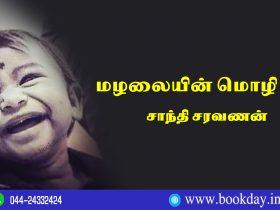 "Childrens Language Poetry By Shanthi Saravana. ""மழலையின் மொழி"" கவிதை - சாந்தி சரவணன். Book Day is Branch of Bharathi Puthakalayam."