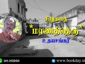 Death Street (மரணத்தெரு) Short Story by Writer Udhaya Sankar (உதயசங்கர்). Book Day is Branch of Bharathi Puthakalayam