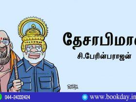 Deshabhimani (தேசாபிமானி) Poetry By S. Perinba Rajan. Book Day And Bharathi TV Are Branches of Bharathi Puthakalayam. தேசாபிமானி - சி.பேரின்பராஜன்