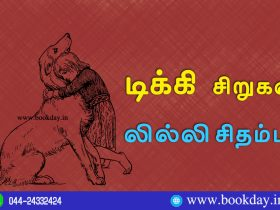 Dikki Short story By Lily Chidambaram (*டிக்கி* சிறுகதை - லில்லி சிதம்பரம்). Book Day is Branch of Bharathi Puthakalayam.