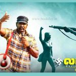 Director S.P. Jananathan's (எஸ்.பி. ஜனநாதன்) Laabam (லாபம்) Movie Review By Pa. Prashath. Vijay Sethupathi And Shruthi Haasan Lead The Movie