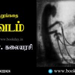 Disguise (வேடம்) Short Story By Era Kalaiarasi. Book Day And Bharathi TV Are Branches of Bharathi Puthakalayam.