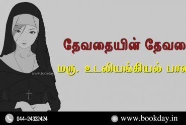 Dr. Balasubramanian K Short Story Devathaiyin Devathai (Nun). Book Day And Bharathi TV Are Branches of Bharathi Puthakalayam.