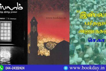 Dr. V Jeevanantham And D Gnanaiya Writes Islam Netru Indru Naalai Book Review by Che Ka