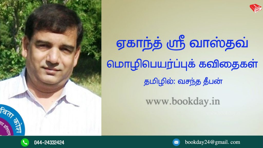 Ekant Srivastava Three Poetries Translated in Tamil by Poet Vasanthadeepan. Book Day And Bharathi TV Are Branches of Bharathi Puthakalayam.
