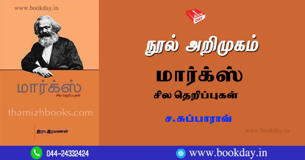 Era Ramanan's (இரா. இரமணன்) Marx Sila Therippukal (மார்க்ஸ் சில தெறிப்புகள்) Book Review By C. Subbarao (ச. சுப்பாராவ்)