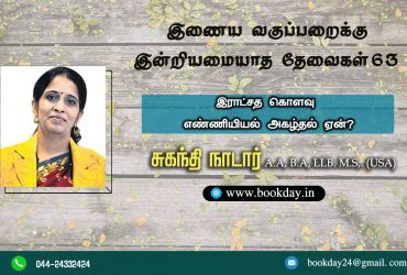 Essential requirements for internet classroom 63rd Series - Suganthi Nadar. Book Day, Bharathi Puthakalayam