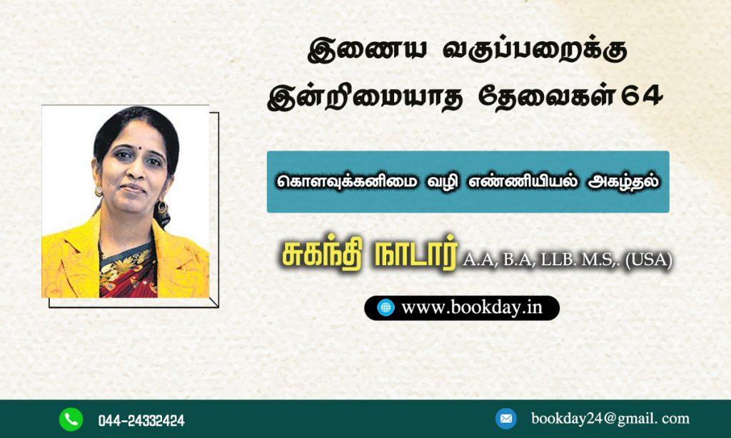 Essential requirements for internet classroom 64th Series - Suganthi Nadar. Book Day, Bharathi Puthakalayam. இணைய வகுப்பறை