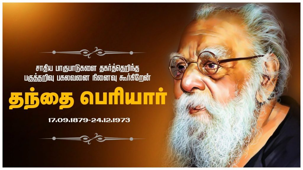 Father of Dravidian Ideology E. V. R. Periyar Article by Sa. Veeramani. Book Day And Bharathi TV Are Branches of Bharathi Puthakalayam