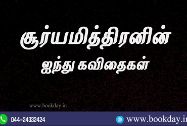 Five Tamil Langauge Poetries By Poet Suryamithiran. Book Day And Bharathi TV Are Branches of Bharathi Puthakalayam.