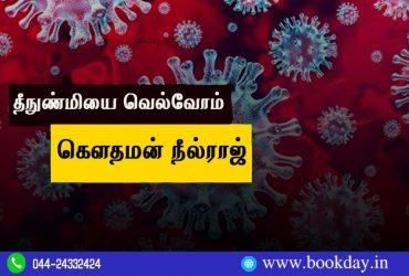 Gouthaman Neelraj Poetry We will defeat the evil virus (தீநுண்மியை வெல்வோம்). Book Day Is Branch Of Bharathi Puthakalayam.