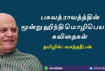 Hindi Poet Bhagwat Rawat Three Poetries Translated in Tamil By Poet Vasanthadeepan. Book Day is Branch of Bharathi Puthakalayam.