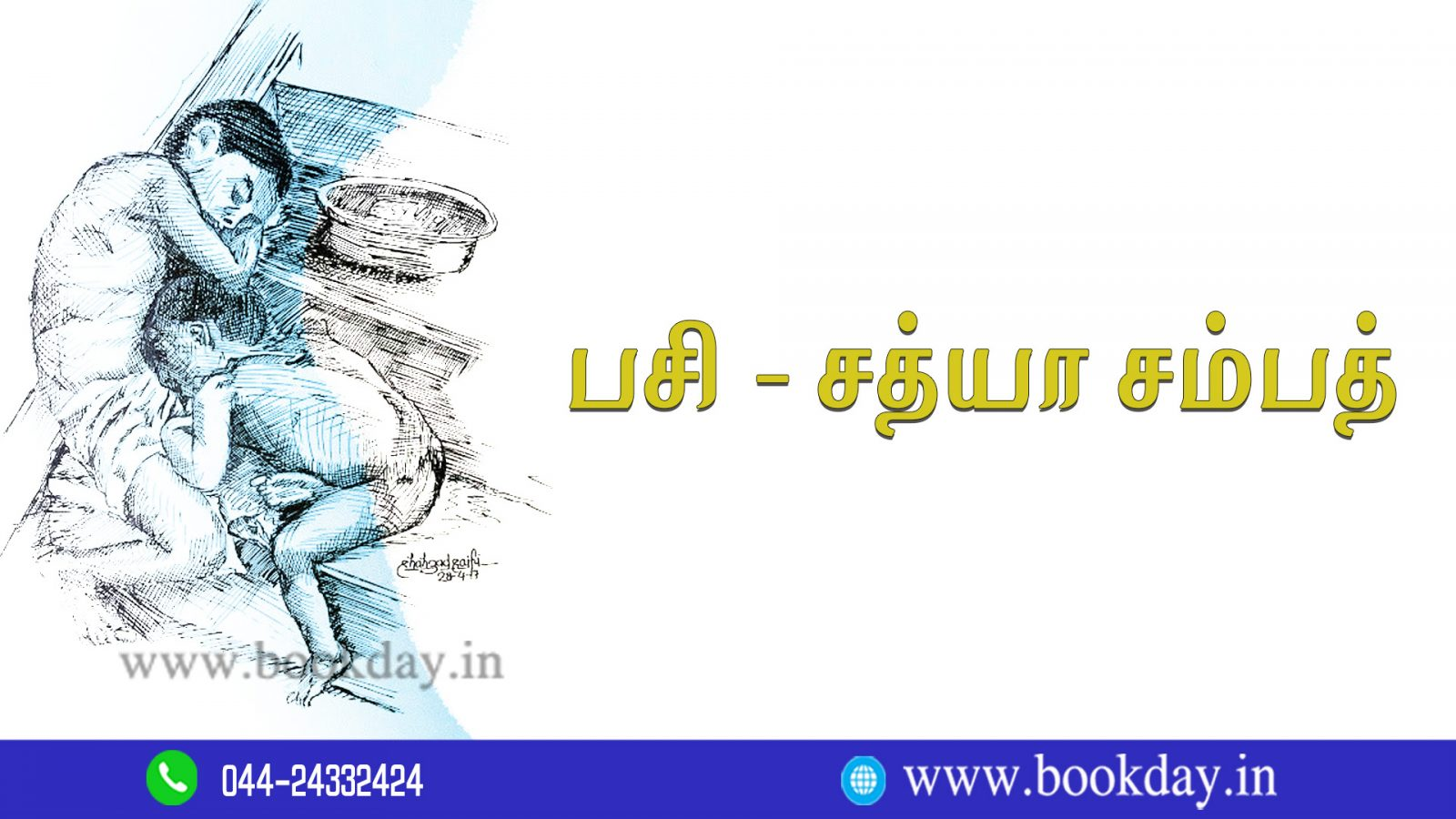 Hunger (பசி) Poetry By Sathya Sampath (சத்யா சம்பத்). Book Day And Bharathi TV Are Branches of Bharathi Puthakalayam.