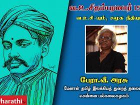 Indian Freedom Fighter, VOC (V. O. Chidambaranar) 150 Birthday Special Speech By Prof. V. Arasu. Book Day is Branch of Bharathi Puthakalayam.