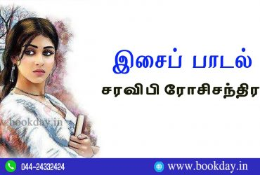 Isaippadal (இசைப் பாடல் - Musical Song) Poetry By Saravibi Rosichandra. Book Day And Bharathi TV Are Branches of Bharathi Puthakalayam.
