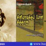 Jeyakanthan's Cinimavukku Pona Sithalu [சினிமாவுக்கு போன சித்தாளு] Book Review By Karthik Kirupakaran. Book Day, Bharathi Puthakalayam