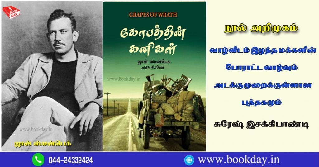 John Steinbeck's Kobaththin Kanigal (Grapes of Wrath - கோபத்தின் கனிகள்) Novel Book Review By Suresh Esakkipandi. Book Day