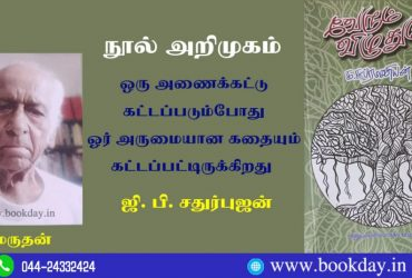 Ka. Subramanian's Verum Vizhuthum Book Review By G.B. Chathurbhujan. Book Day is Branch of Bharathi Puthakalayam