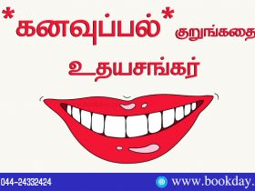 Kanavu Pal (கனவுப்பல்) Short Story by Writer Udhaya Sankar (உதயசங்கர்). Book Day is Branch of Bharathi Puthakalayam.