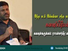 Kanavu Priyan (Muhammad Yusuf) கனவுப்பிரியன் Short Story Intha Madam Illanna Santhamadam Synopsis Written by Ramachandra Vaidyanath.