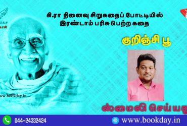 "Ki. Rajanarayanan Memorial Short Story Competition (கி.ரா நினைவு சிறுகதைப் போட்டி) 2nd Prize Won Story Kurunji Poo by Smiley Seiyadu (""குறிஞ்சி பூ""- ஸ்மைலி செய்யது)"