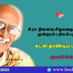 "Ki. Rajanarayanan Memorial Short Story Competition (கி.ரா நினைவு சிறுகதைப் போட்டி) 3rd Prize Won Story ""Kadal Thandiya Paravaikal"" by Janani Anbarasu (""கடல் தாண்டிய பறவைகள்"" - ஜனனி அன்பரசு)"
