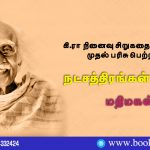 Ki. Rajanarayanan Memorial Short Story Competition (கி.ரா நினைவு சிறுகதைப் போட்டி) First Prize Won Story Natchathirangal Siriththana by Mathimagal