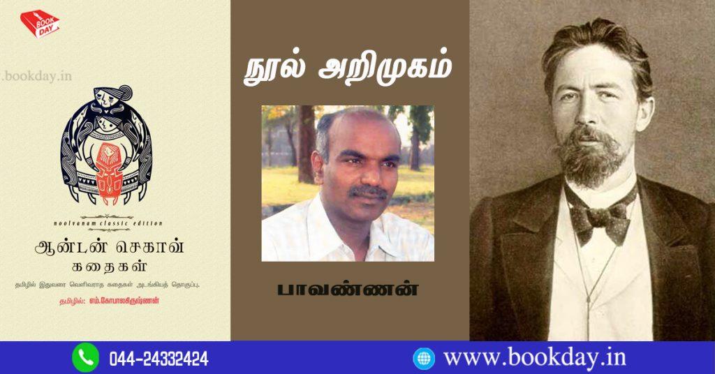 M. Gopala Krishnan's Tamil Translation Anton Chekhov Kathaigal (ஆன்டன் செகாவ் கதைகள்) Book Review By Writer Pavannan