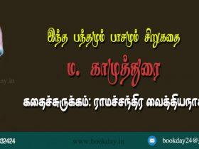 Ma. Kamuthurai (ம. காமுத்துரை) Short Story Intha Pandamum Payasamum Synopsis Written by Ramachandra Vaidyanath. Book Day