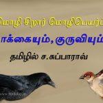 Maithili language Children's Story Kakkaiyum Kuruvigalum Translated in Tamil By C. Subba Rao. Book Day is Branches of Bharathi Puthakalayam. மைதிலி மொழி சிறார் மொழிபெயர்ப்புக் கதை: காக்கையும், குருவியும் – தமிழில் ச. சுப்பாராவ்