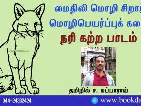 Maithili language Children's Story Nari Katra Paadm Translated in Tamil By C. Subba Rao. மைதிலி மொழி மொழிபெயர்ப்புக் கதை: நரி கற்ற பாடம்