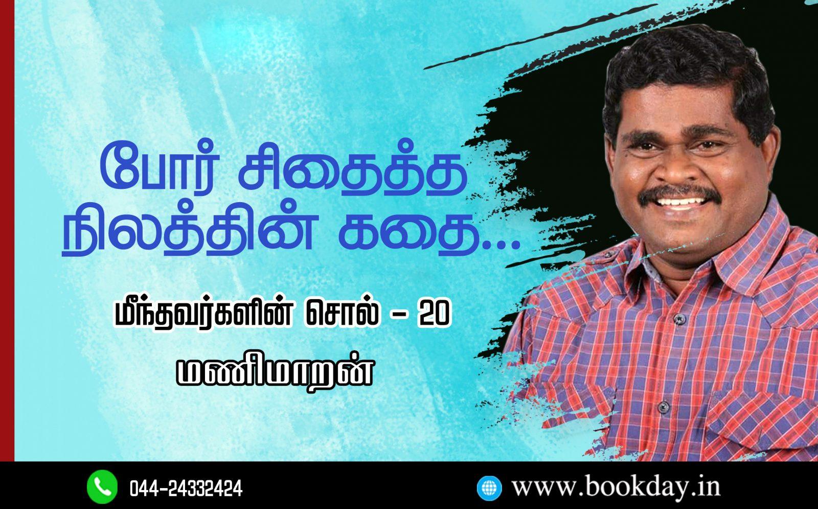 Malayaga Tamilar, Up-Country Tamils Story Oriented 20th Series Article Tho. Pathinathan's Porin Marupakkam By Writer Manimaran.